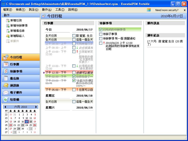 免費行事曆軟體 EssentialPIM