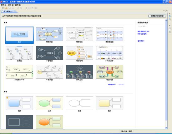 心智圖軟體下載2012版