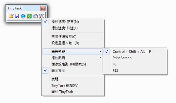 滑鼠連點程式 TinyTask