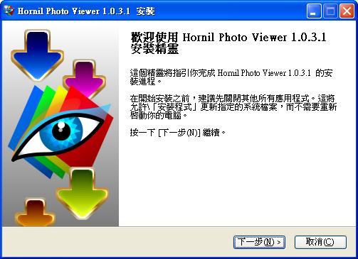 Hornil Photo Viewer 看圖軟體繁體中文版