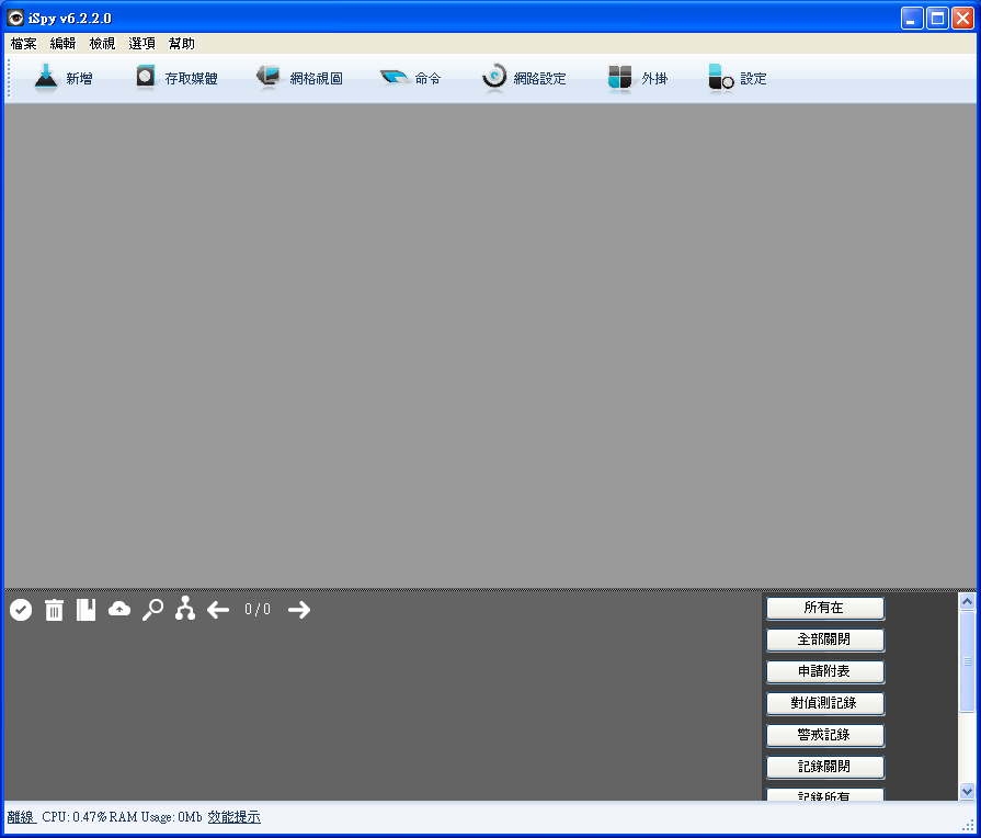 免費監視系統ispy中文版