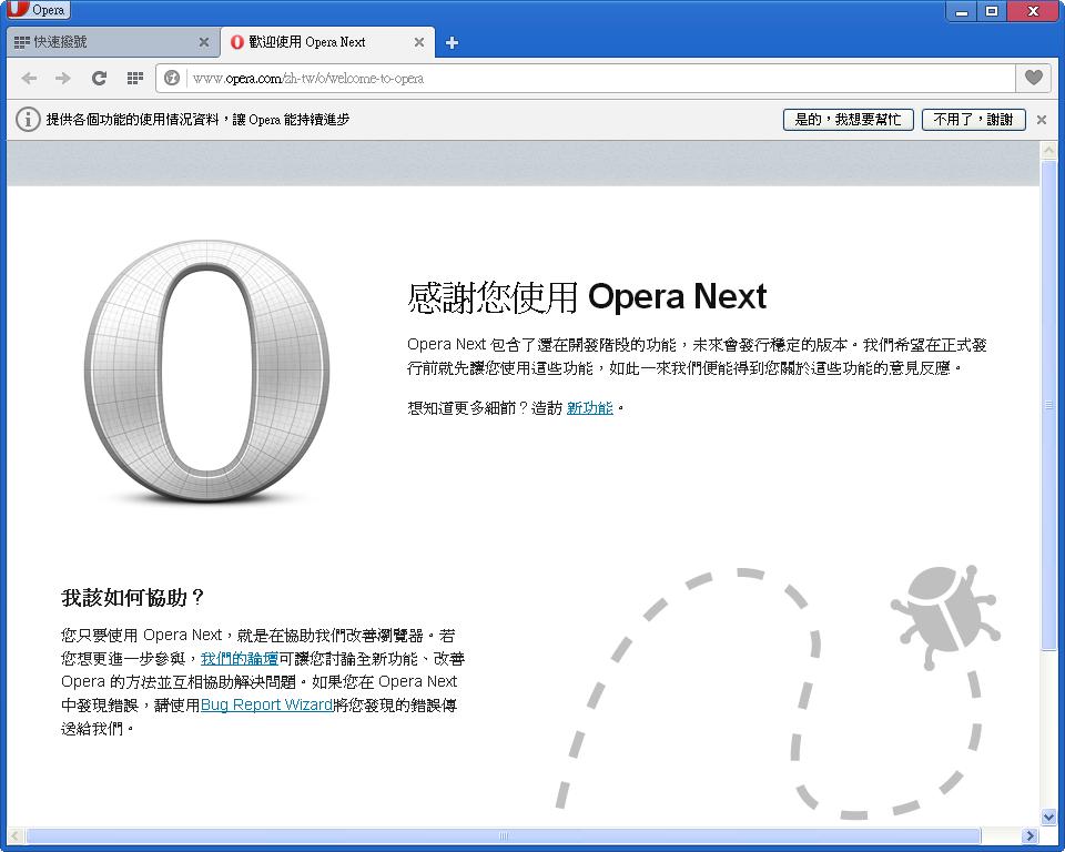 Opera Next 繁體中文版