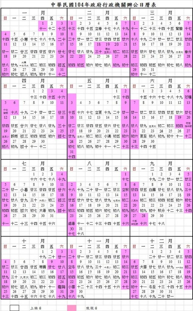 2015行事曆