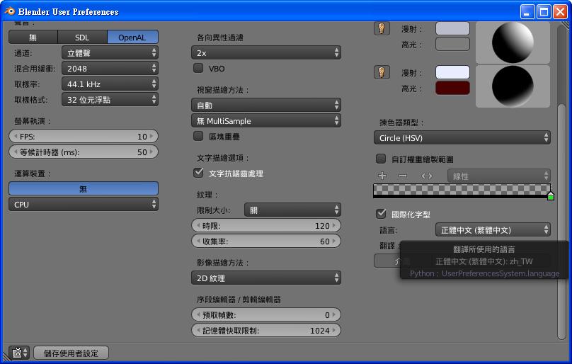 Blender繁體中文版