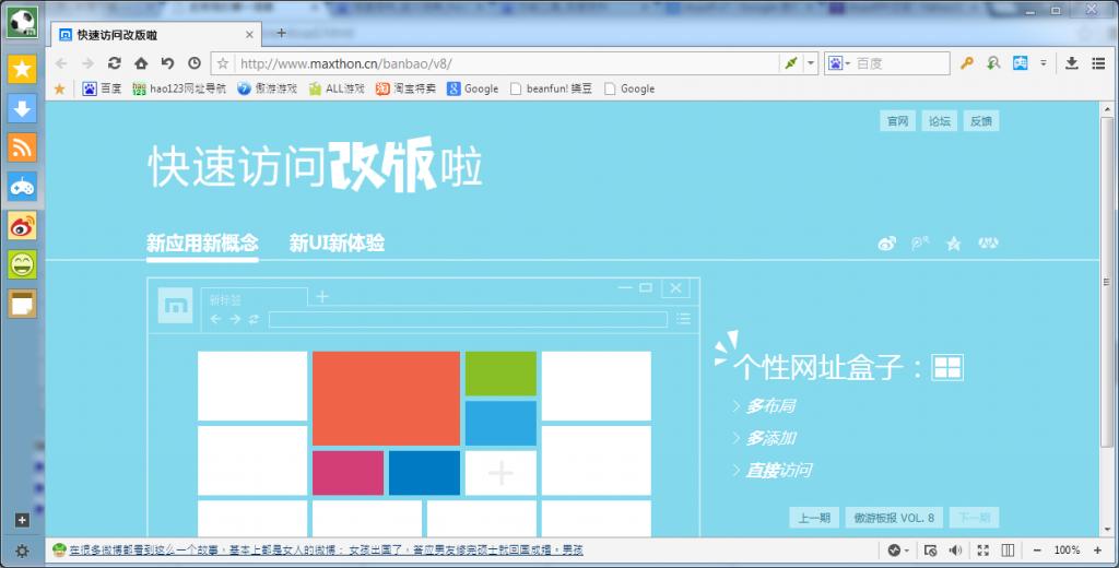 Maxthon 傲游瀏覽器