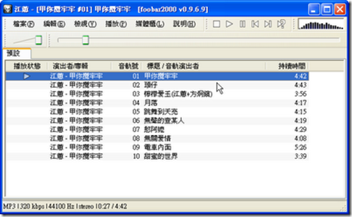 foobar2000 繁體 中文 版