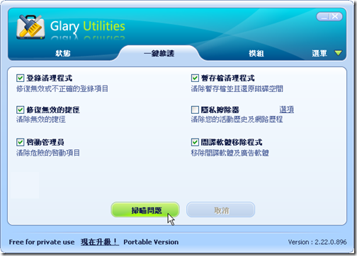 Glary_Utilities_2010-05-16_01