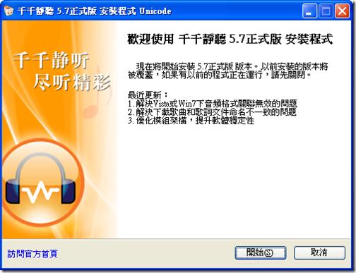 千千靜聽繁體中文版下載2015