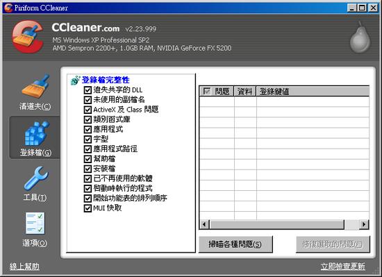 ccleaner中文版 4.0