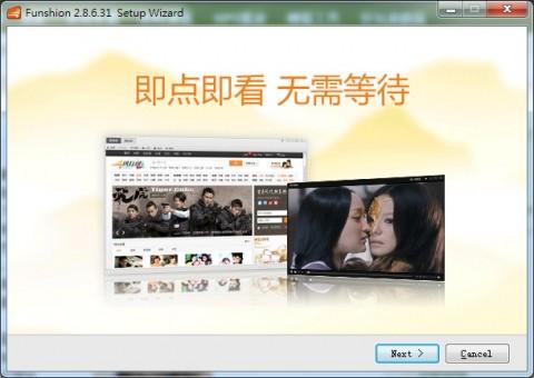 風行網下載軟體2013