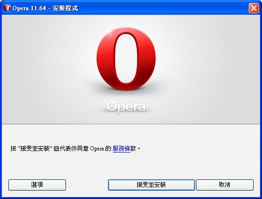 opera 瀏覽器繁體中文版 16