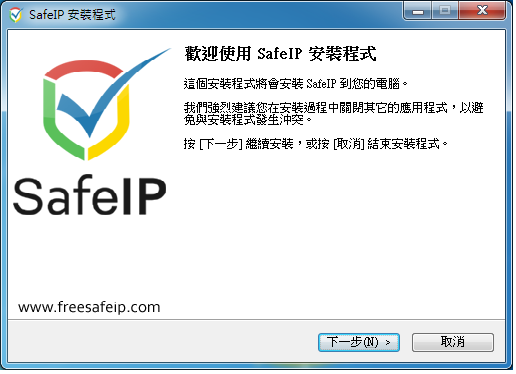 隱藏IP SafeIP
