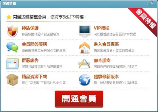按鍵精靈9繁體中文版下載