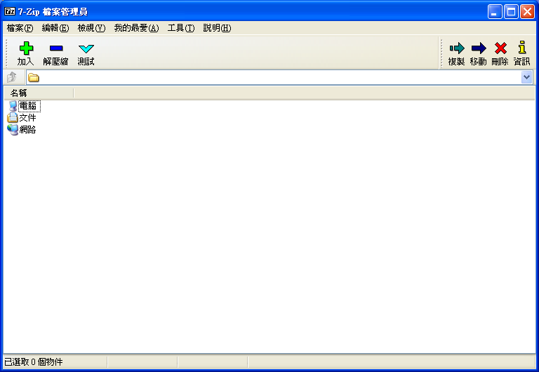 7zip 解壓縮軟體 9.30