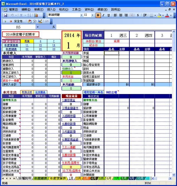 2014記帳Excel下載