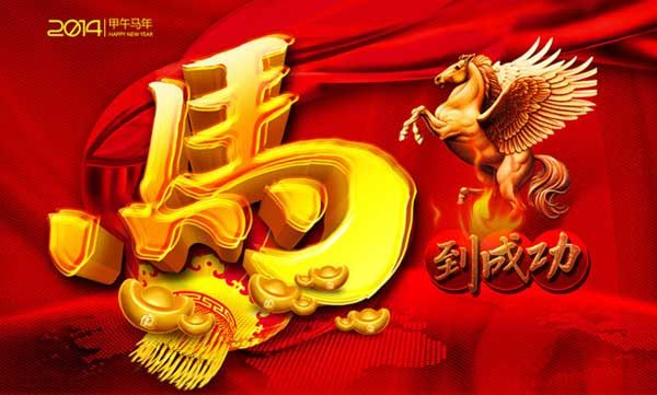 馬年新年祝賀詞2014
