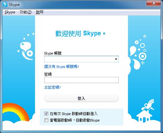 skype中文版下載
