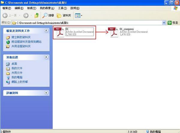 PDF 壓縮軟體 PDF Reducer Free